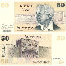 Israel 1978 50 Sheqalim P46a UNC