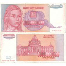 Jugoslavia 1993 1 000 000 000 Dinara P126 VG