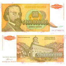 Jugoslavia 1993 5 000 000 000 Dinara P135 VF