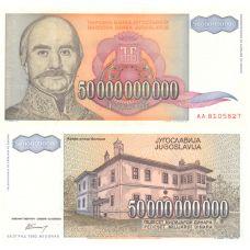 Jugoslavia 1993 50 000 000 000 Dinara P136 VF