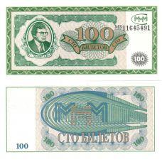 Venäjä 100 Ruplaa kuponki UNC
